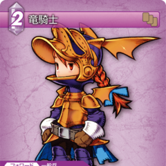 Trading card of Refia as a Dragoon.