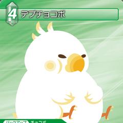 Trading card (Fat Chocobo from <i>Final Fantasy Artniks</i>).