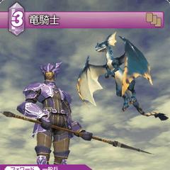 Trading card of an Elvaan as a Dragoon.