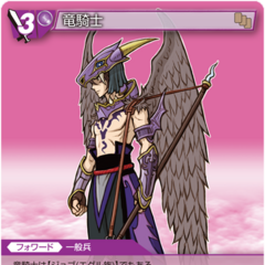 Trading card of a Dragon Knight from <i>Revenant Wings</i>.
