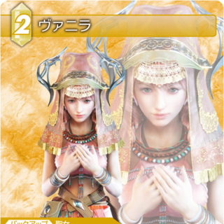 Trading card displaying Vanille's render from <i>Lightning Returns</i>.