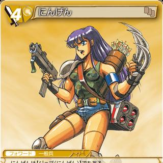 <i>SaGa Compilation Trading Card Game</i> card of Human Female.