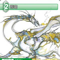10-056R Wind Drake