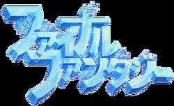 Oryginalne logo wersji na japońską konsolę Famicom.