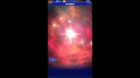 【FFRK】ディリータ必殺技『北斗骨砕打』