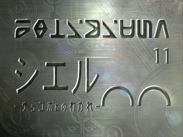 File:Unlimited Episode 11.png