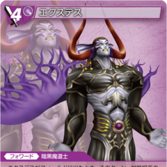 Trading card featuring Exdeath's alternative outfit from <i>Dissidia 012 Final Fantasy</i>.