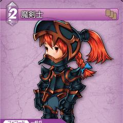 Trading Card depicting Refia as a Dark Knight.