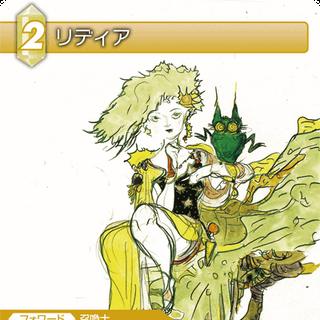 Trading card of Rydia's Amano artwork.