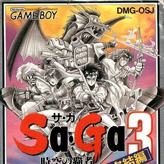 <i>Jikuu no Hasha: Sa·Ga 3 [Kanketsu Hen]</i><br />Game Boy<br />Japan, 1991.