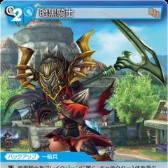 Trading Card depicting the job's artwork from <i>Final Fantasy Explorers</i>.