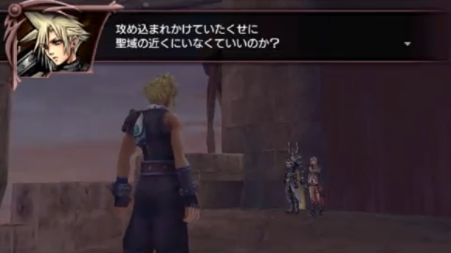 File:Dissidia 012 Cloud Chaos.PNG