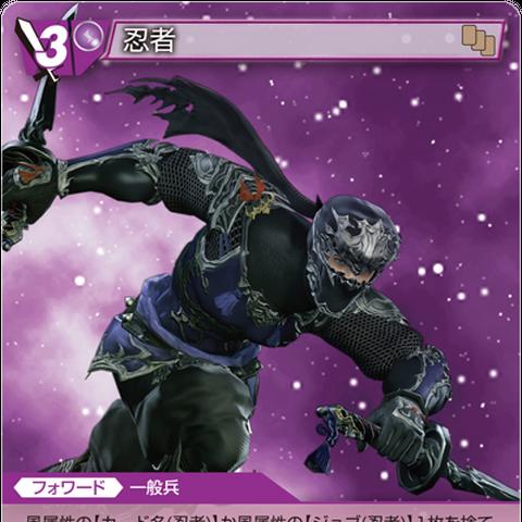 Trading Card of a Ninja.