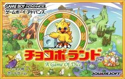 Chocobo Land Boxart