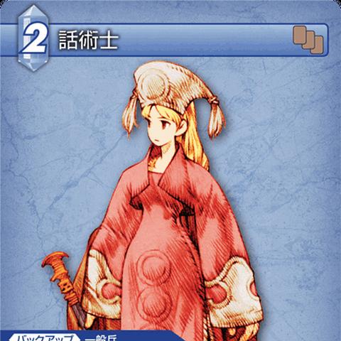 Trading card (female).