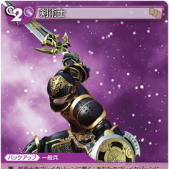 Trading Card of a Hyur as a Gladiator.