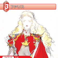 Trading card depicting Faris's original artwork.