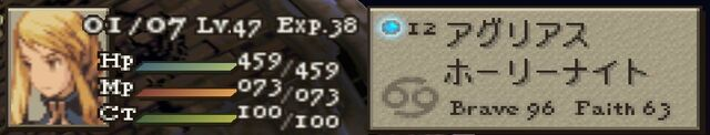 File:Fft character stat 1.jpg