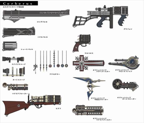 File:DoC Gun Parts Artwork.png