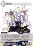 Cecil TCG.png
