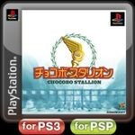 Chocobo Stallion PSN JP.jpg