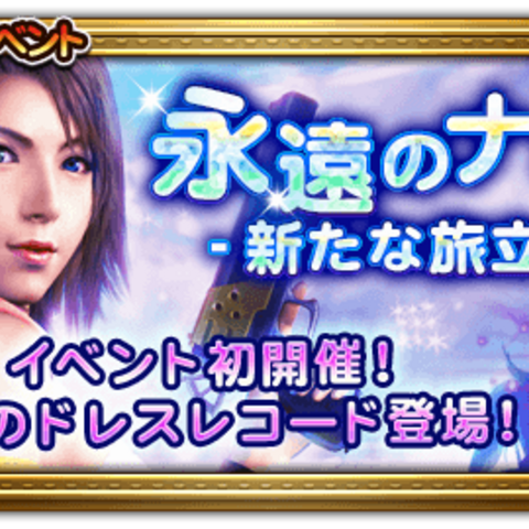 The Japanese event plaque for Eternal Calm