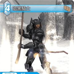 Trading Card depicting a Mithra as a Dark Knight.