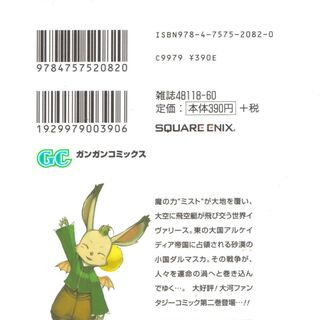 Montblanc on the back cover of the <i>Final Fantasy XII</i> manga, volume 2.