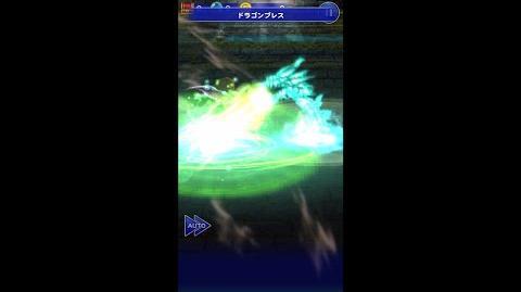 【FFRK】フライヤ必殺技『ドラゴンブレス』