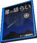 File:Book in Kalm FF7.png
