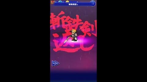 【FFRK】サイファー必殺技『斬鉄剣返し』