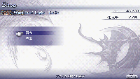 File:Dissidia Shop Menu.png
