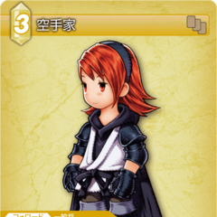 Trading card of Refia as a Black Belt.