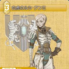 11-071U Qun'mi, l'Cie of Byakko