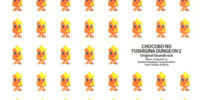 Chocobo no Fushigina Dungeon 2 Original Soundtrack