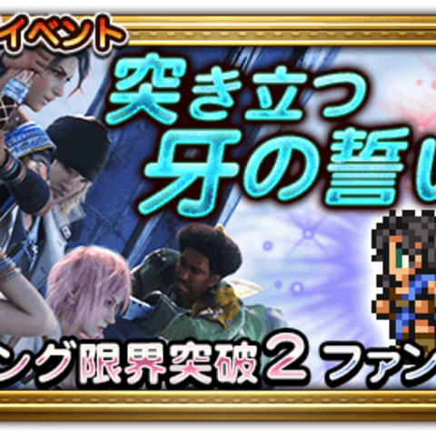 Fang's Oath's Japanese release banner.