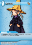 2-020c Black Mage TCG.png