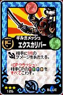 File:Gilgamesh Excalipoor.png