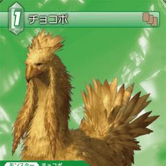 Trading card (<i>Final Fantasy XIII</i> Pulsian chocobo).