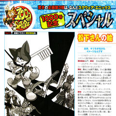 Обложка 1000-го выпуска журнала <i>Famitsu</i> с рисунком Номуры.