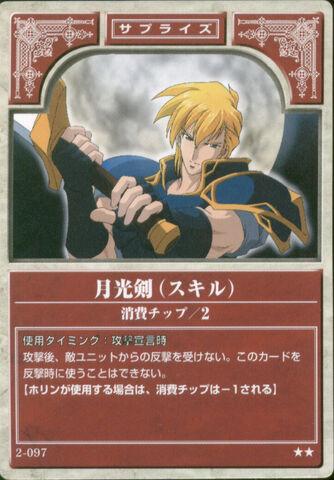 File:Moonlight Sword (TCG Series 2).jpg