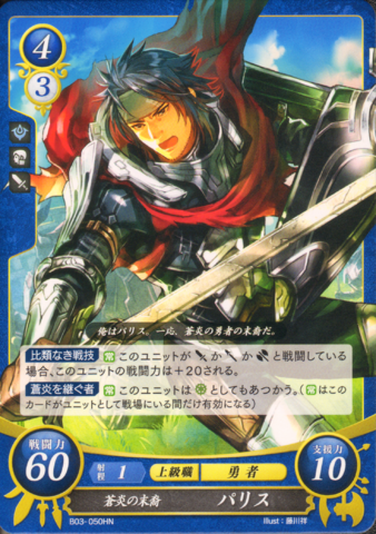 File:Cipher Priam.png