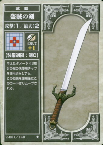 File:Thief Sword (TCG).jpg