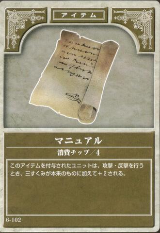 File:Manual TCG.jpg