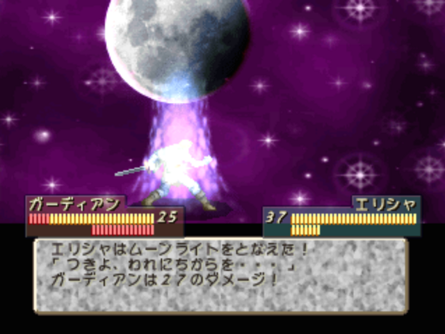 File:Moonlight (TRS).png