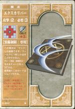 Excalibur (TCG Series 6)