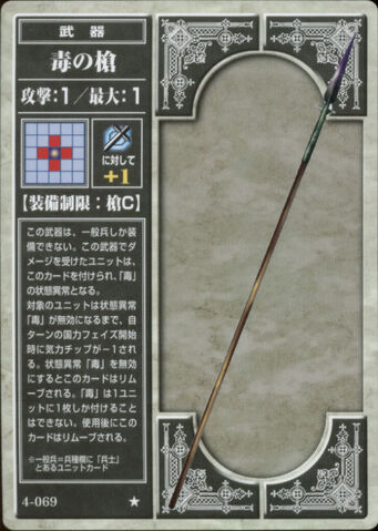 File:Poison Lance TCG.jpg