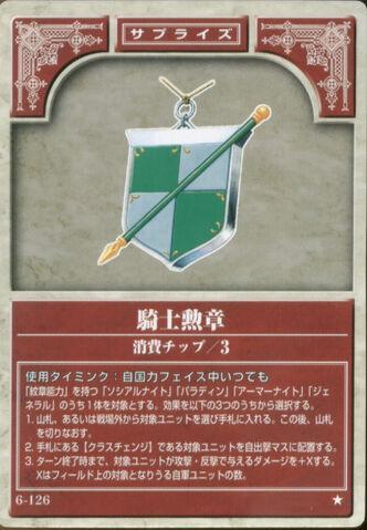 File:Knight Crest TCG.jpg