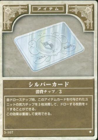 File:Silver Card TCG.jpg