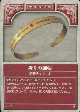 File:Prayer Ring TCG.jpg